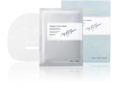 100%自然成分*1から生まれたオーガニックスキンケアのチャントアチャームから、オーガニックコットンマスクが発売
