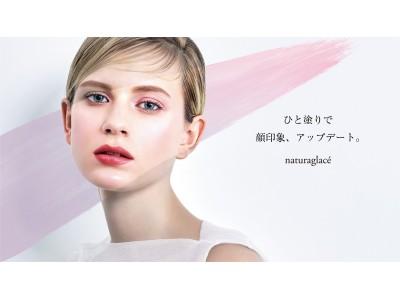 天然由来原料100%のスキンケアメイクブランド「ナチュラグラッセ」から、顔印象をアップデートする指塗りマルチカラーが発売