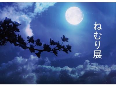 2/13(木)より睡眠の質を高める「ねむり展」を開催[BEAUTY LIBRARY青山店・大丸心斎橋店]