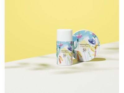 天然由来原料100%のスキンケアメイクブランド「ナチュラグラッセ」から、3つの光から肌を守る、自然にも、肌にも優しい、UVシリーズ2品が限定登場。