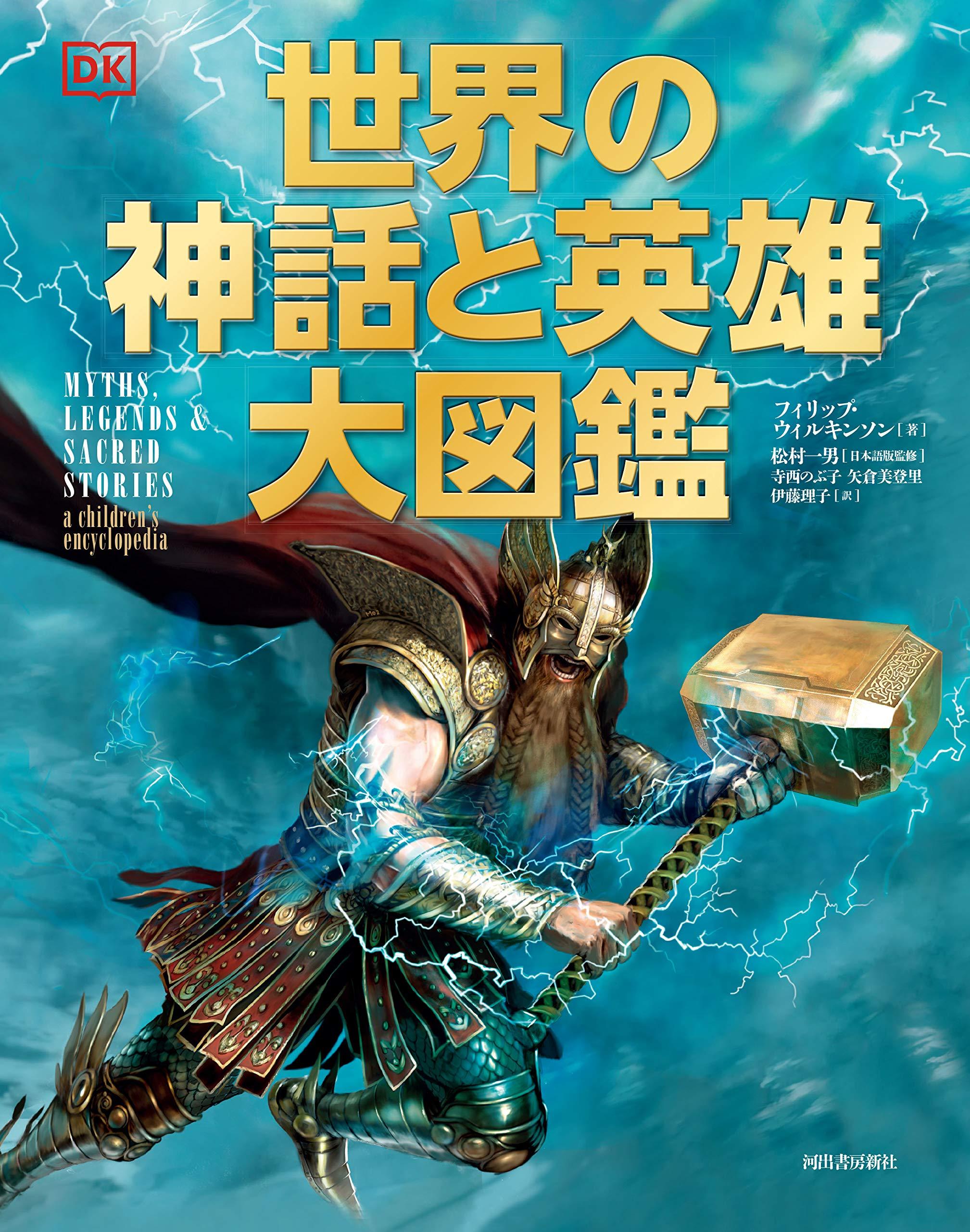 騎士、勇者、魔法使い……胸躍る物語がぎっしりつまった『世界の神話と英雄大図鑑』発売!