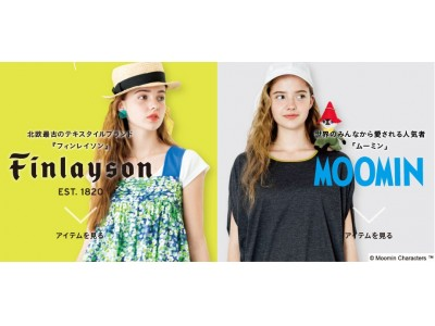 フェリシモのファッションブランド『シロップ.[Syrup.]』がFinlayson[フィンレイソン]とMOOMIN[ムーミン]のコラボ新アイテムをウェブ販売中