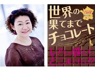 フェリシモ「幸福(しあわせ)のチョコレート講座」のチケット予約受付中!NHK番組「世界はほしいモノにあふれてる」に出演の木野内美里(チョコレートバイヤーみり)が日本初上陸チョコを試食付きで解説します