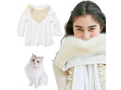 長毛種の猫さんの胸毛をフェイクファーで再現!「もふもふ猫の胸毛Tシャツ」が『フェリシモ猫部(TM)』から新登場