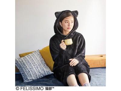 気品のある黒猫に変身♪「なりきりにゃんこ 上品な黒猫ロングワンピース」が『フェリシモ猫部(TM)』から新登場
