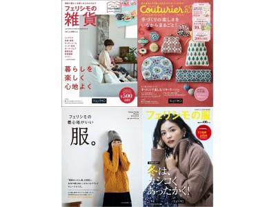 通販フェリシモが新カタログ4誌を全国書店・コンビニ、Amazonで販売開始!電子書籍版の取り扱いもスタート