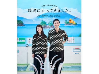 フェリシモのファッションブランド『Sunny clouds[サニークラウズ]』がWinter2018-2019新作を発表!新作のウェブ販売を開始