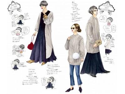 ファッションイラストがインスタで注目を集めるイラストレーター・きくちあつこさんとのコラボシリーズに新作! 着まわせる「ブラックワンピ」と、ざっくりローゲージの「ロングニット」フェリシモIEDITから