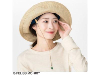 「にゃんこの手がお手伝い 帽子の脱走防止クリップ」が『フェリシモ猫部(TM)』から新登場!