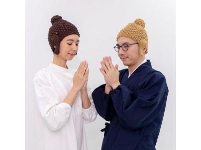 仏像になりきる尊い系帽子「らほつニットキャップ」が、「おてらおやつクラブ」とコラボレーション 『フェリシモおてらぶ(TM)』から基金付きで復活~らほつニットキャップをかぶって子どもたちにおやつを届けよう!~