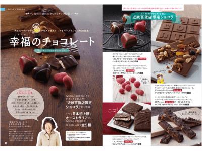 さらなる【日本初上陸】チョコが登場!近鉄百貨店限定で1月18日より発売開始。あべのハルカス近鉄本店「バレンタイン ショコラコレクション2019」のフェリシモ『幸福のチョコレート』期間限定店にて