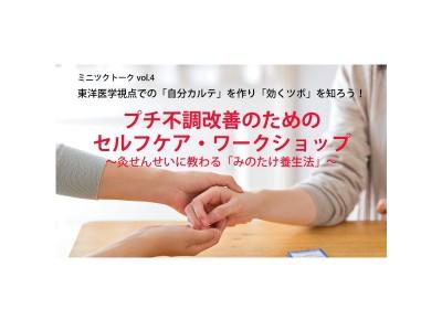 冬バテ・冬のプチ不調改善のためのセルフケア・ワークショップを神戸・旧居留地にて2019年2月8日(金)に開催!