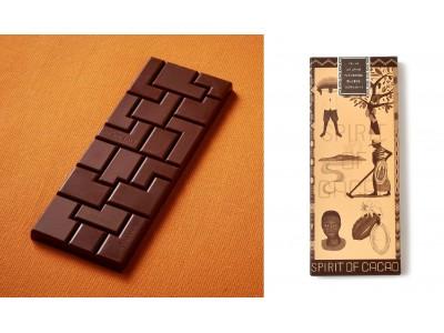 2019シーズン味わうべきチョコレートのひとつに加えて!パティシエ エス コヤマがフェリシモのために作った、コラボシリーズ第5作「希少なミルクチョコレート」がWEB限定で販売