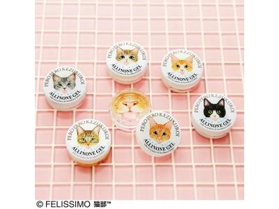 """猫の""""よだれ""""をイメージしたコスメジェル「ペロペロ毛づくろい オールインワンジェル」が『フェリシモ猫部(TM)』から新登場"""