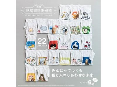 猫のさつ処分の無い世界をみんなでつくりたい。地域猫活動を応援するチャリティーグッズが『フェリシモ猫部(TM)』から2月22日「猫の日」に発売開始