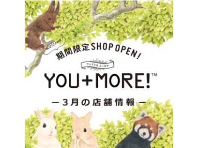 フェリシモ『YOU MORE!』期間限定ショップが3月も各地にオープン