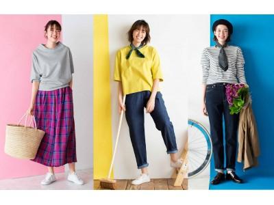 フェリシモのファッションブランドLive in comfortがSpring2019新作をウェブ販売。春コーデの参考になるデジタルカタログも公開中