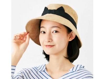 UVカット99%で洗濯もOK!さりげなく猫耳デザインの「麦わら風帽子」が『フェリシモ猫部(TM)』から新登場