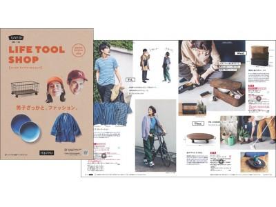 フェリシモ『USEDo』がカタログ「LIFE TOOL SHOP」で春の新作を発表! 注目アイテムは「古着屋さんで見つけたような デニムの作務衣」「古着屋さんで見つけたようなデニムのれん」ほか