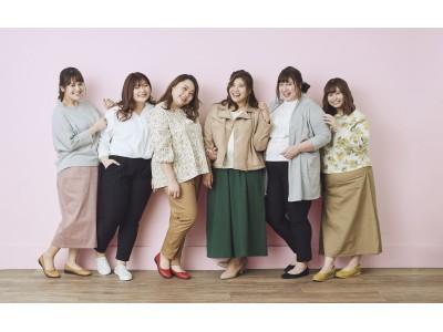 フェリシモのファッションブランド『リブ イン コンフォート』が、ぽっちゃり女子のおしゃれバイブル『la farfa』モデルが着る「3L~4Lサイズのぽっちゃりコーデ」ウェブ特集を公開