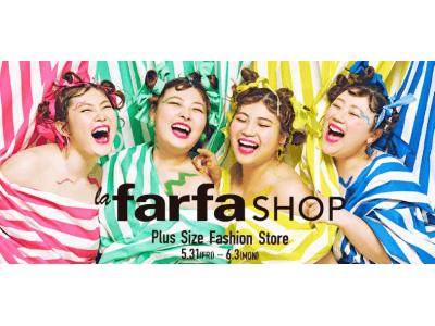 フェリシモのファッションブランド『Live in comfort』が、ぽっちゃり女子のおしゃれバイブル『la farfa』と『ラフォーレ原宿』に期間限定ショップをオープン