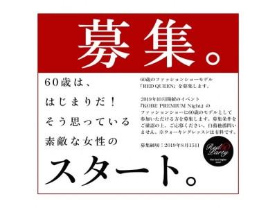 60歳のファッションショーモデル(「RED QUEEN(レッドクイーン)」)募集中! 10月31日(木)開催の『KOBE PREMIUM Night(神戸プレミアムナイト)』のステージへ!