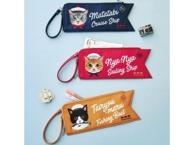猫船員さんといっしょにサマーバカンスへ「気分は世界を旅する猫船員♪ ペナント型ポーチ」が『フェリシモ猫部(TM)』から新登場