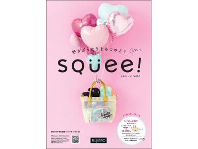 好きばっかりをあつめた雑貨の新カタログ、フェリシモから「Squee![スクイー!]」がデビュー