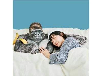 強さとやさしさをあわせ持つ「ニシゴリラ シャバーニのたくましい腕枕クッション」がフェリシモ『YOU MORE!』から誕生