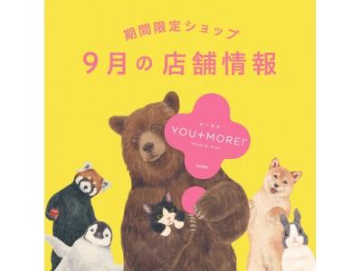 フェリシモ『YOU MORE!』期間限定ショップが9月も各地にオープン