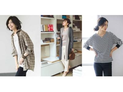 地球や人、社会にもやさしいエシカルな素材を用いた新作ファッションアイテムがフェリシモのファッションブランド「IEDIT[イディット]」から新登場
