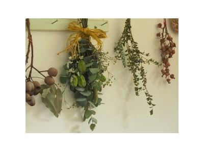 花束型リース「スワッグ」が手作りできるワークショップを開催! 生花のあつかい方も学んで「お花のある暮らし」をはじめませんか? 10月29日(火)神戸・旧居留地にあるフェリシモ本社で開催