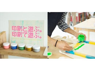 創作の秋を満喫できるワークショップイベント「二日限定工房 -ディープなアナログ印刷-」が神戸市の旧生糸検査場・KIITO内「STAGE FELISSIMOで10月5日(土)~6日(日)に開催