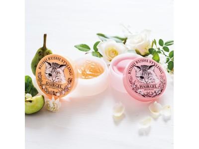 『フェリシモ猫部(TM)』がコスメをプロディース。猫の毛づくろいをヒントにした「くしくし毛づくろい3Dスタイリングヘアジェル」が新登場