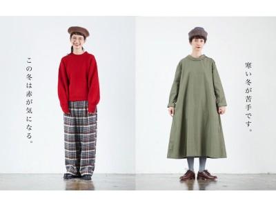 ブランド20周年フェリシモのファッションブランド「Sunny clouds」がWinter2019-2020新作ファッションアイテムを発表