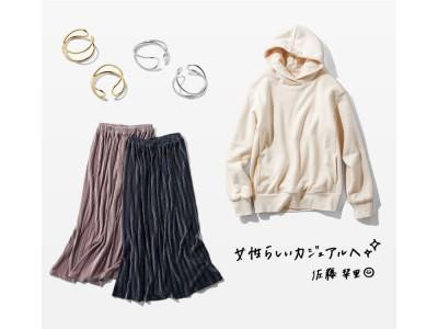佐藤栞里さんと初コラボのファッションアイテムが登場、ファッションブランドLive in comfortがウェブ販売を開始