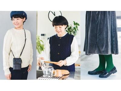 シンプルライフ研究家マキさんとフェリシモのファッションブランドLive in comfortがコラボシリーズに新アイテム