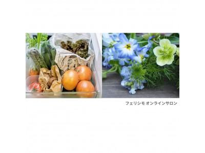 「旬の野菜」と「お花のある暮らし」がテーマのオンラインサロンを2月1日からスタート!