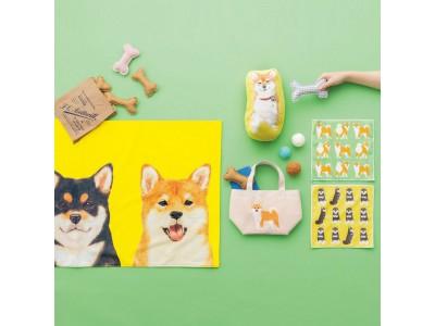 ハッピーフェイスの柴犬と、目が合うたびに癒される♪「もふもふころりん 柴犬雑貨コレクション」がフェリシモ『YOU+MORE!』から誕生