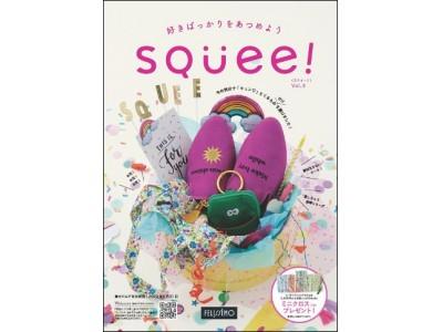 """""""キュン!としてる?""""好きばっかりをあつめた雑貨ブランド、フェリシモ「Squee![スクイー!]」がVol.3春の新作アイテムを発表"""