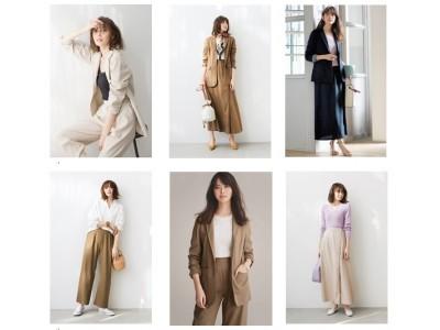 働く女性をターゲットとするフェリシモのファッションブランド「IEDIT[イディット]」が【まとめ買いキャンペーン】を実施中!