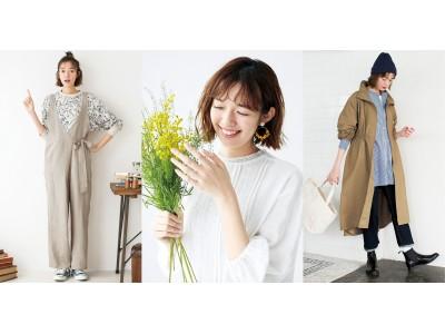 ファッションブランドLive in comfortの2020春ラインナップを発表、モデル・タレントの佐藤栞里さんとのコラボシリーズにも新作