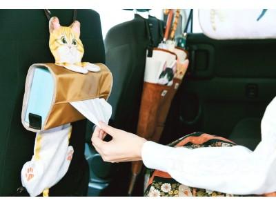 猫たちと車でお出かけしているような「ぶらさがる猫のティッシュカバー」「子猫のシートベルト枕」「猫が車の中でかくれんぼ マルチボックス」が『フェリシモ猫部(TM)』から新登場