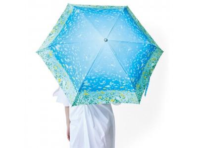 海が好きな人のための部活動『海とかもめ部』から「海とお出かけ 晴雨兼用傘」の〈おさかな〉と〈サンゴ〉の柄が登場