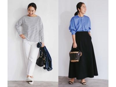 スタイリスト福田麻琴さんとのコラボシリーズに2020年春の新アイテム「ピッチにこだわった大人ゆるボーダーTシャツ」と「カツラギフレアーロングスカート」がファッションブランドIEDITから登場