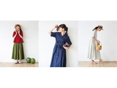 フェリシモのファッションブランド「Sunny clouds[サニークラウズ]」がSummer2020新作を発表、ウェブ販売を開始