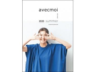 スタイリスト佐藤かなの「いま、本当に着たい服」をカタチにしたブランド「avecmoi [アヴェクモワ]」が2020夏の新作を発表
