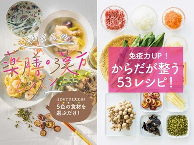 漢方と薬膳で免疫力をUP。5色の食材を選ぶだけでからだの中から元気&きれいに、「薬膳・漢方のすすめレッスン」が「ミニツク(R)」から新登場