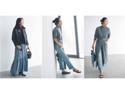 スタイリスト福田麻琴さんとIEDIT[イディット]のコラボシリーズに、2020年秋の新アイテム「大人のニットアンサンブル」「大人の2-WAYスカート」が登場。