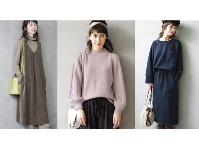 """24時間365日""""私スタイル""""でいられる服。着心地、体形カバー、コーディネイト課題を解決する大人の女性のためのファッションブランド「frauglatt」から2020年秋冬新アイテムが登場"""